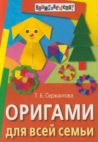 Оригами для всей семьи