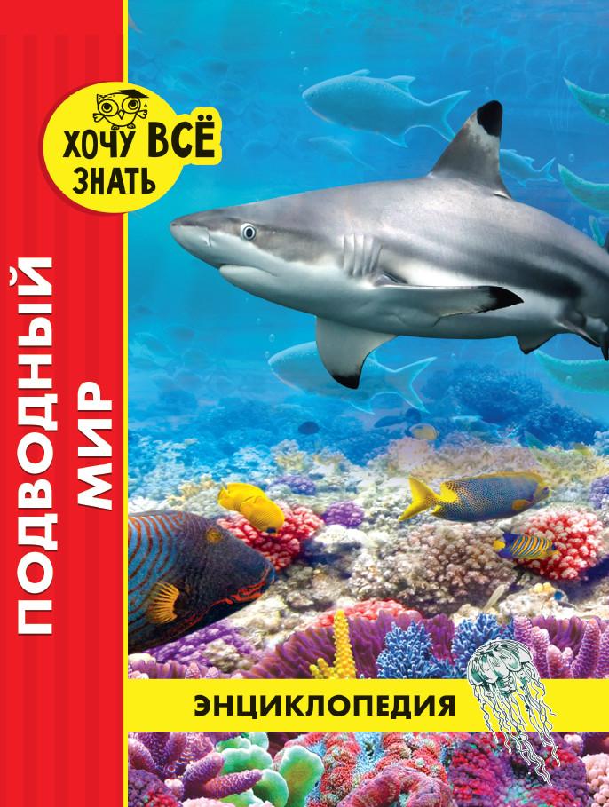 Подводный мир: Энциклопедия