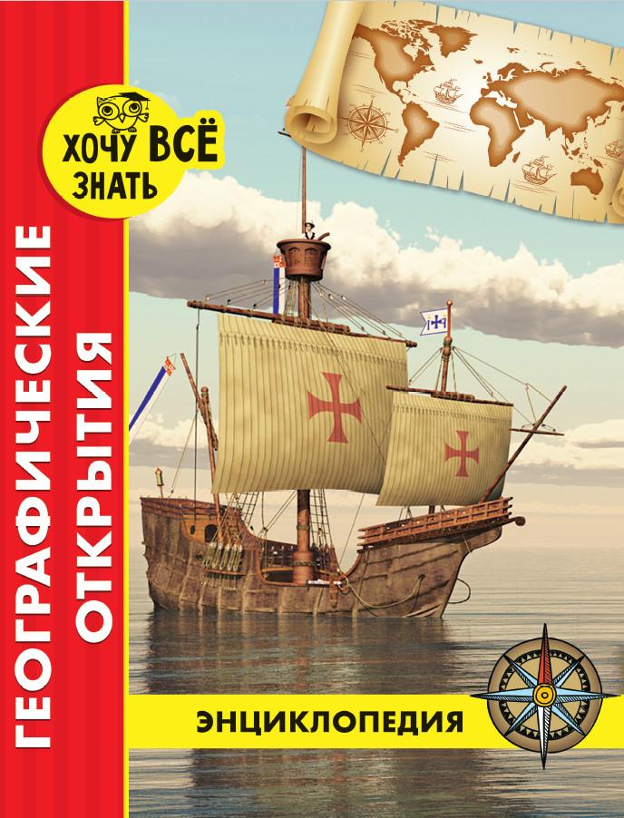 Географические открытия: Энциклопедия