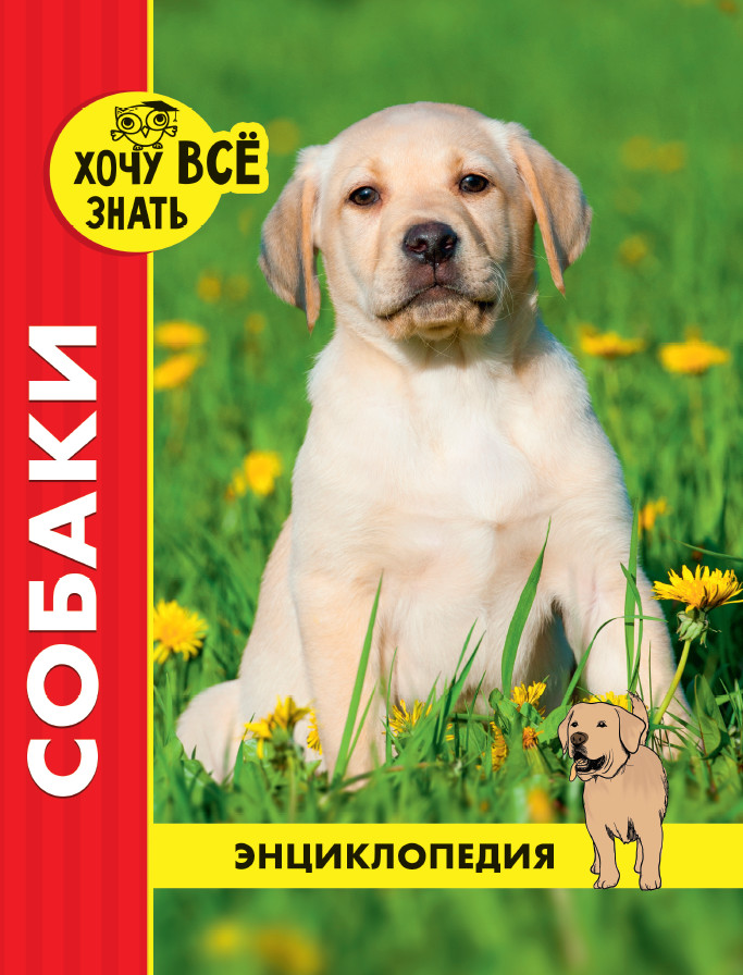 Собаки: Энциклопедия