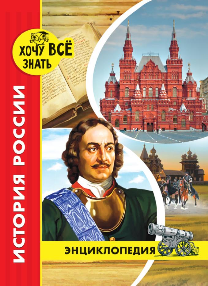 История России: Энциклопедия