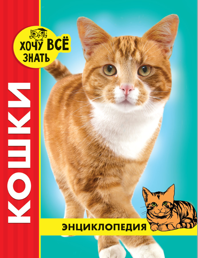 Кошки: Энциклопедия
