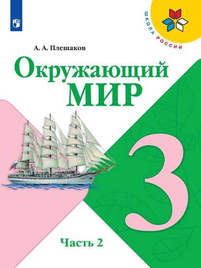 Окружающий мир. 3 кл.: Учебник: В 2 ч. Ч.2 ФП