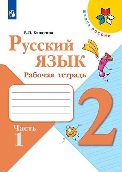 Русский язык. 2 кл.: Рабочая тетрадь: В 2-х частях: Ч. 1 (ФП)