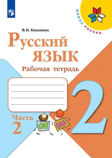 Русский язык. 2 кл.: Рабочая тетрадь: В 2-х частях: Ч. 2 (ФП)