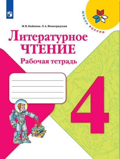 Литературное чтение. 4 кл.: Рабочая тетрадь ФП