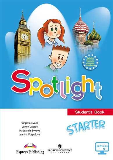 Английский язык: Учебник для начинающих