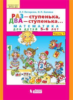 Раз - ступенька, два - ступенька... Математика для детей 5-6 лет: Ч.1