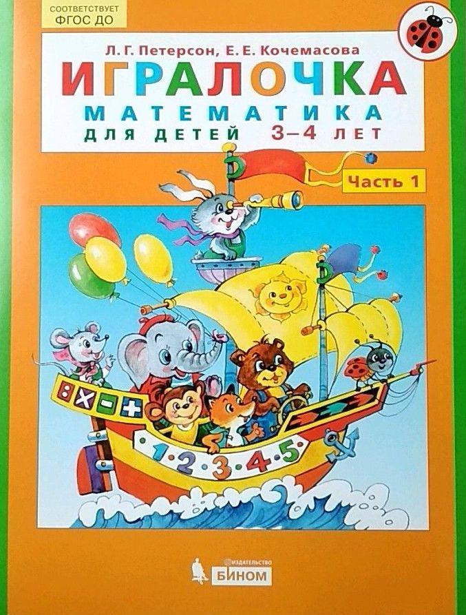 Игралочка. Математика для детей 3-4 лет. Часть 1 ФГОС ДО