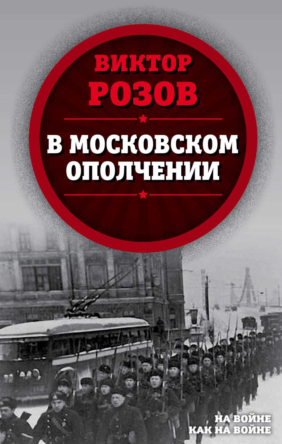 В московском ополчении