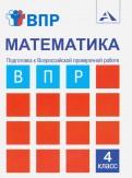 Математика. 4 кл.: Подготовка к Всероссийской проверочной работе
