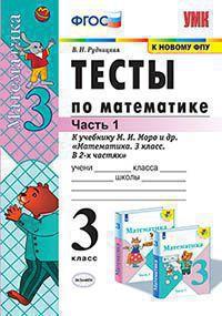 Математика. 3 кл.: Тесты к учебнику Моро М.И. в 2-х ч. Ч.1 ФП
