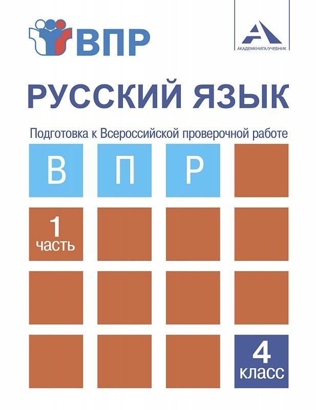 ВПР. Русский язык. 4 кл.: Ч. 1: Подготовка к Всероссийской провер. работе