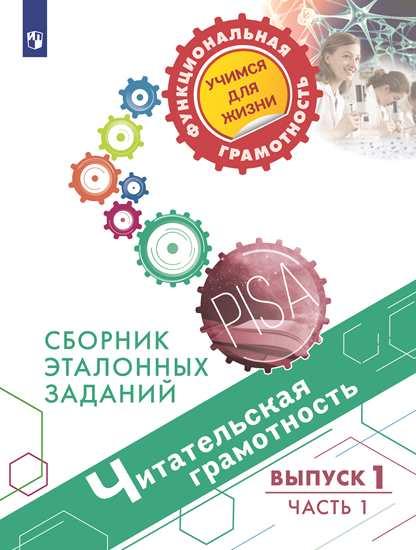 Читательская грамотность. Сборник эталонных заданий: Вып.1 Ч.1
