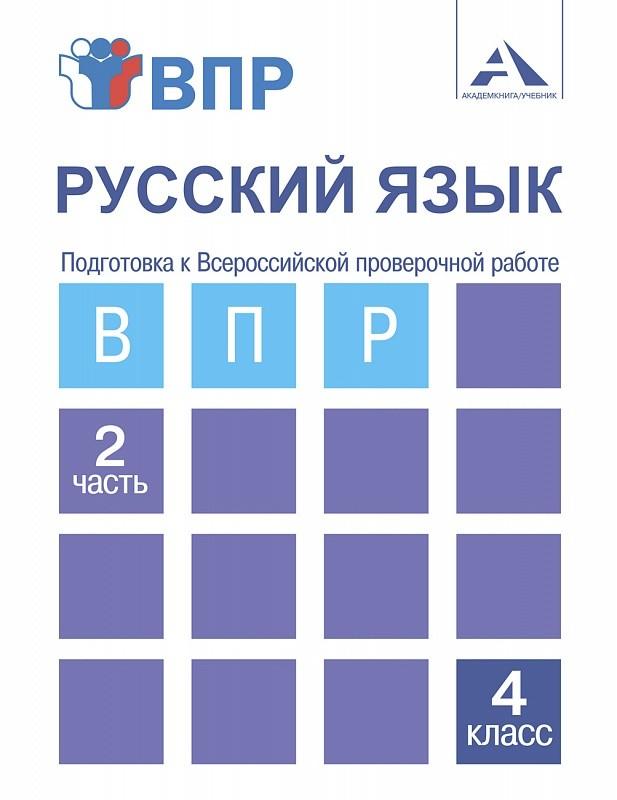 ВПР. Русский язык. 4 кл.: Ч. 2: Подготовка к Всероссийской провер. работе