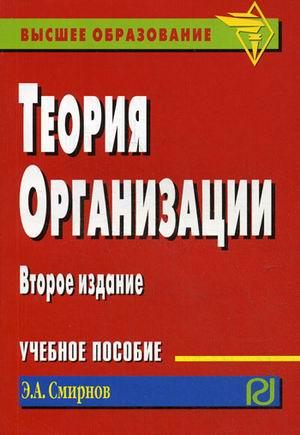 Теория организации: Учеб. пособие
