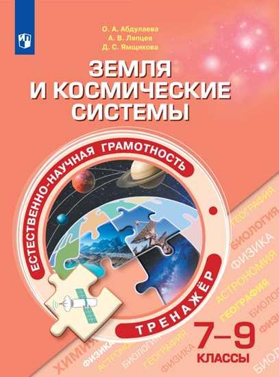 Естественно-научная грамотность. Земля и космические системы. 7-9 кл.: Тренажер