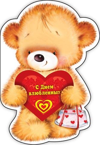 Открытка 4-94-14016А С Днем влюбленных! мал. вырубка мишка