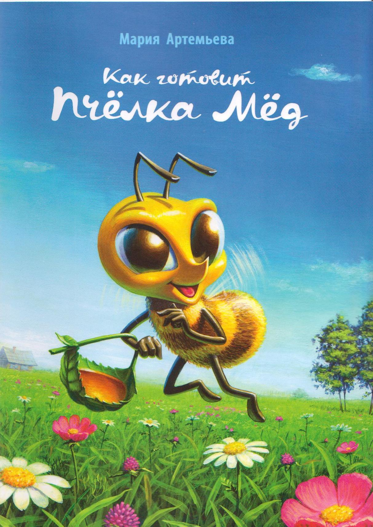 Как готовит пчелка мед.