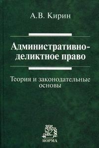 Административно-деликтное право: теория и законодательные основы: Монограф