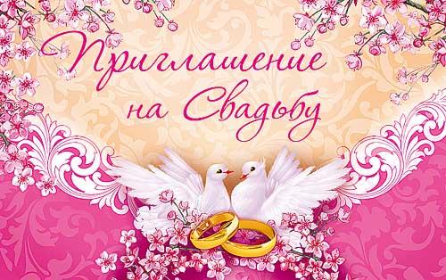 Открытка 0212.272 Приглашение на свадьбу мал. глиттер голуби кольца