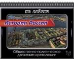 История России. Общественно-политическое движение и революции