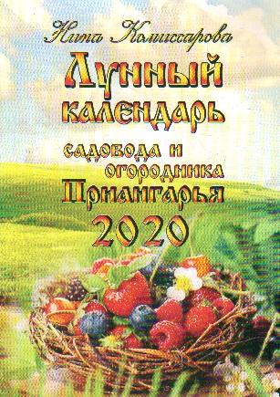 Лунный календарь садовода и огородника Приангарья на 2020 год