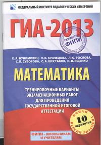 ГИА-2013. Математика. 9 кл.: Тренировочные варианты экзаменационных работ