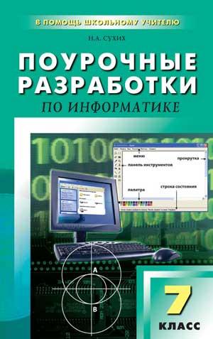 Информатика. 7 кл.: Поурочные разработки. Универсальное издание