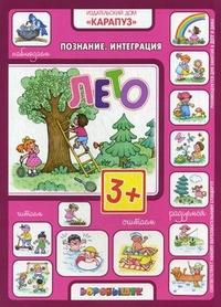 Лето: Книжка с наклейками для детей от 3 лет