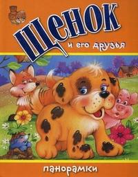 Щенок и его друзья: Книжка-панорамка