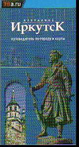 Иркутск: Путеводитель по городу и карты