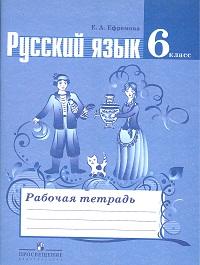 Русский язык. 7 кл.: Рабочая тетрадь к учеб. Баранова М.Т. ФП