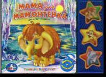 Мама для мамонтенка: Фразы и песенки