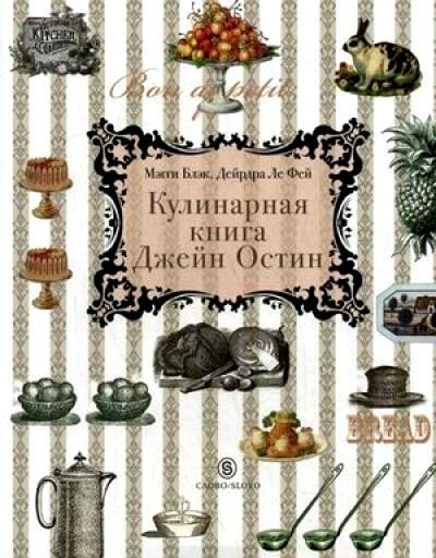 Кулинарная книга Джей Остин