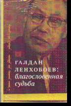Галдан Ленхобоев: Благословенная судьба