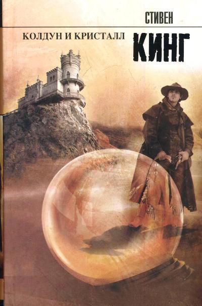"Колдун и кристалл из цикла ""Темная Башня"": Роман"