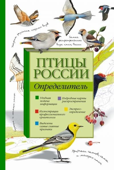 Птицы России. Определитель