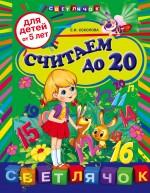 Считаем до 20: Для детей от 5 лет
