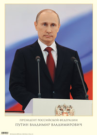 Плакат Портрет Путин В.В.