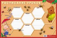 Плакат Расписание уроков. Винни-Пух