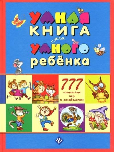 Умная книга для умного ребенка: 777 логических игр и головоломок