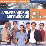 CD Американский английский. Real American: Тренажер