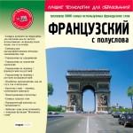 CD Французский с полуслова: Тренажер 6000 самых используемых французких сло