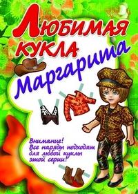 Любимая кукла Маргарита