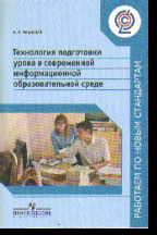 Технология подготовки урока в современной информац. обр. среде /+697514/
