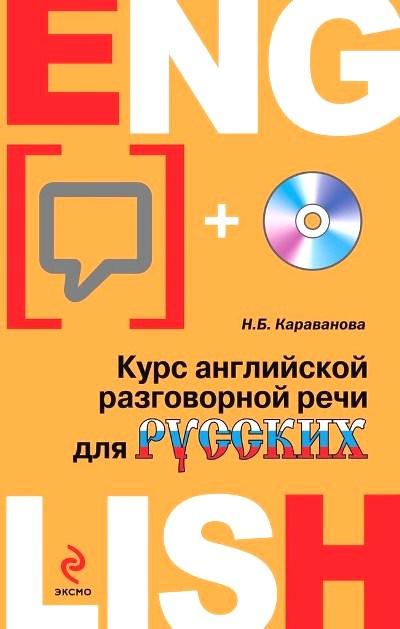 Курс английской разговорной речи для русских
