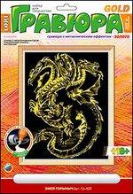 Гравюра А4 Змей Горыныч (золото)