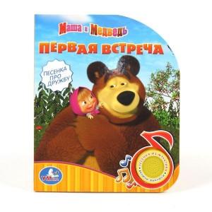 Маша и Медведь. Первая встреча: Песенка про дружбу