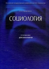 Социология: Учебник для бакалавров
